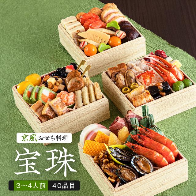 【送料無料】本格京風おせち料理「宝珠」 【四段重、40品目、3人前~4人前】 2021~2022 京菜味のむら