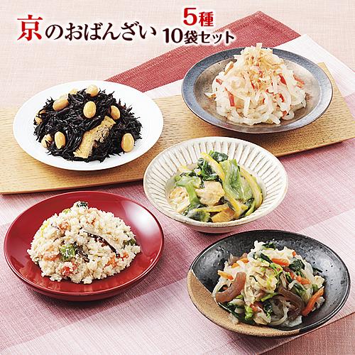 送料無料 冷凍食品 通販  「京のおばんざい5種10袋セット」(おばんざい5種類×2袋 計10袋)