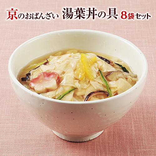 送料無料 冷凍食品 通販 おばんざい 「京ブランド 湯葉丼の具・8袋セット」(湯葉丼の具180g×8袋)