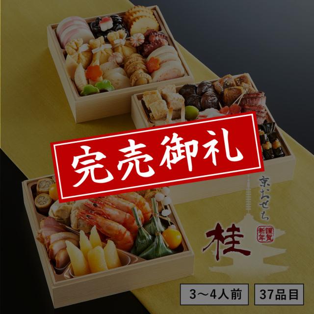 【送料無料】本格京風おせち料理「桂」 【三段重、37品目、3人前~4人前】 2019~2020 京菜味のむら(katsura_ss)