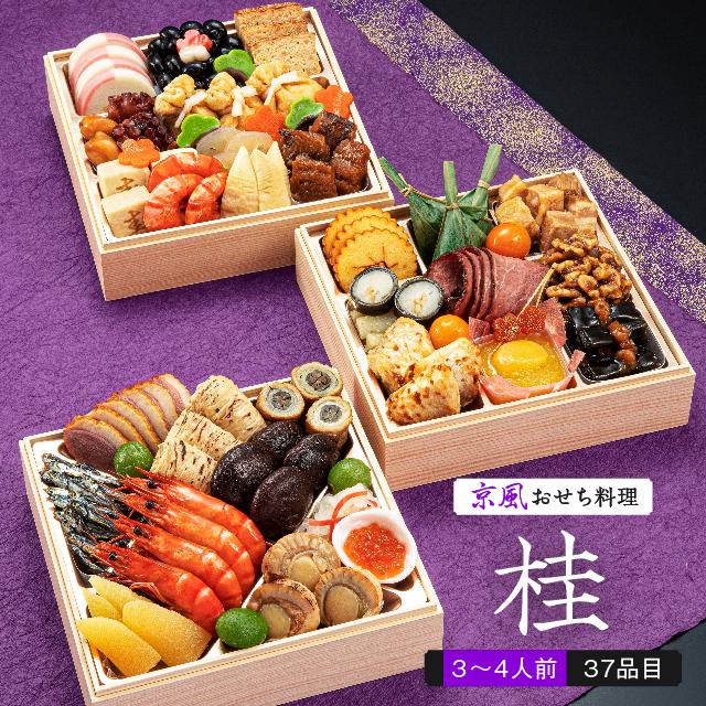 【送料無料】本格京風おせち料理「桂」 【三段重、37品目、3人前~4人前】 2021~2022 京菜味のむら