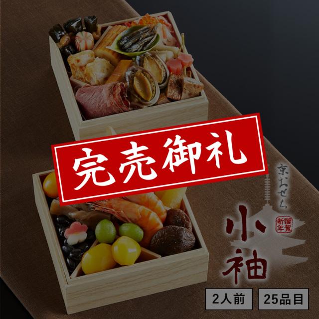 【送料無料】本格京風おせち料理「小袖」 【二段重、26品目、2人前】 2020~2021 京菜味のむら