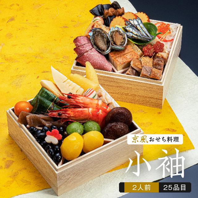 【送料無料】本格京風おせち料理「小袖」 【二段重、26品目、2人前】 2021~2022 京菜味のむら