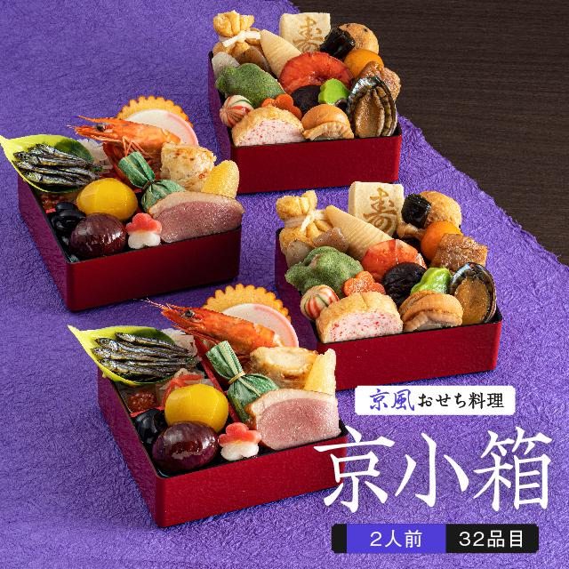【送料無料】本格京風おせち料理「京小箱」 【二段二組、32品目、2人前】 2021~2022 京菜味のむら