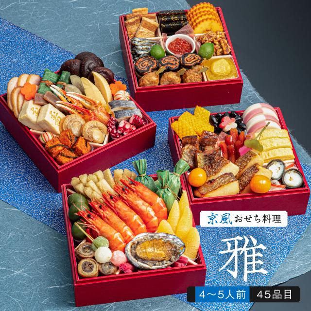 【送料無料】本格京風おせち料理「雅」 【四段重、45品目、4人前~5人前】 2021~2022 京菜味のむら