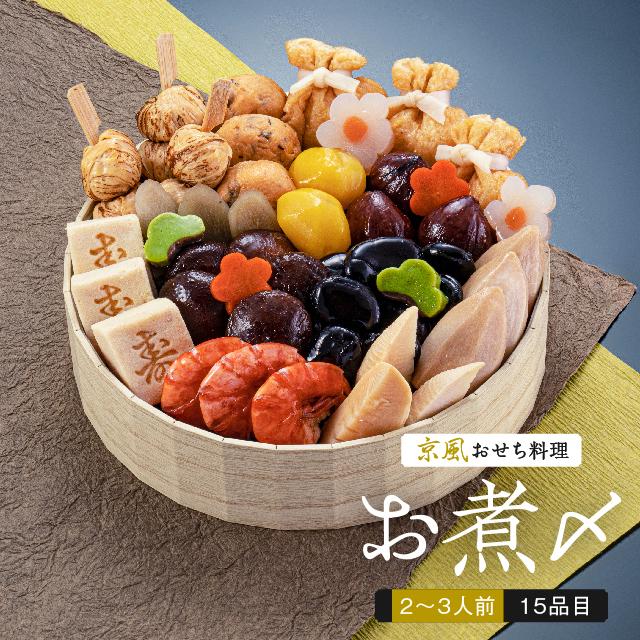 【送料無料】本格京風おせち料理「お煮〆」 【一段重、15品目、2人前~3人前】 2021~2022 京菜味のむら