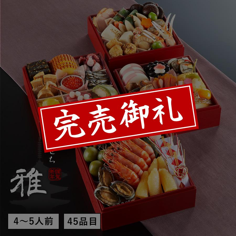【送料無料】本格京風おせち料理「雅」 【四段重、45品目、4人前~5人前】 2020~2021 京菜味のむら(miyabi_ss)