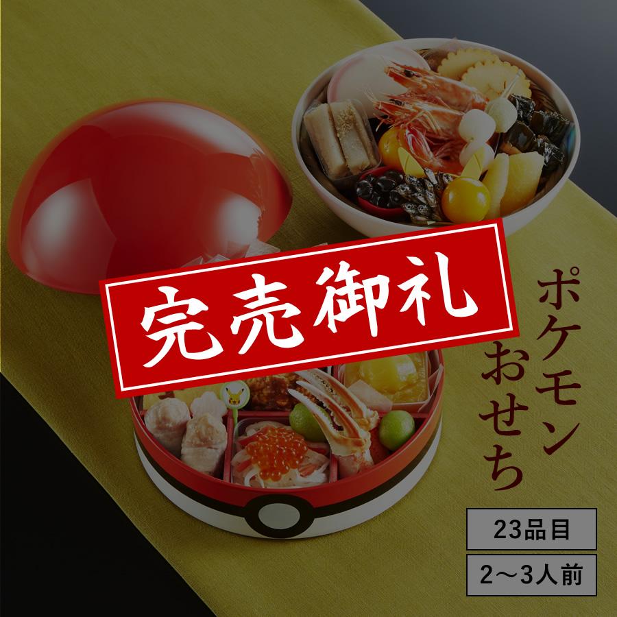 【送料無料】本格京風おせち料理「ポケモンおせち」 【モンスターボール型二段重、23品目、2人前~3人前】 2020~2021 京菜味のむら
