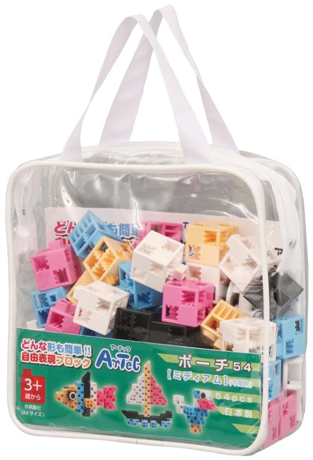 【教材 知育玩具 遊び創意】 ブロック ポーチ54 ミディアム(中間色)