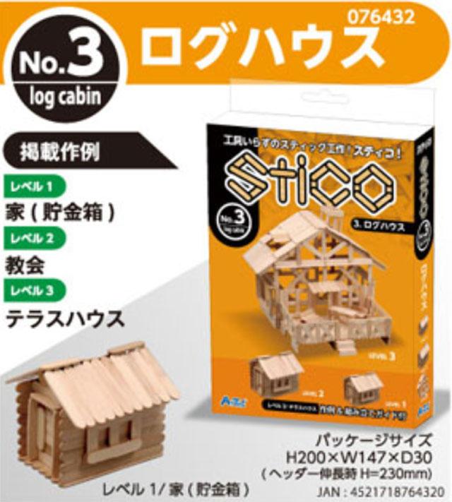 【図画工作】 stico スティコ 3 ログハウス