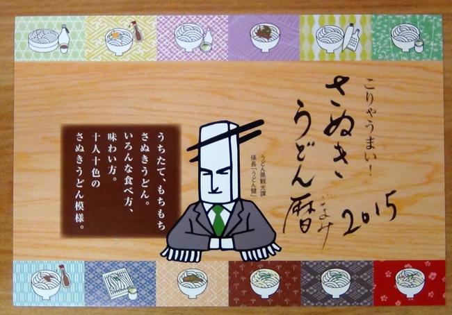 うどん県カレンダー