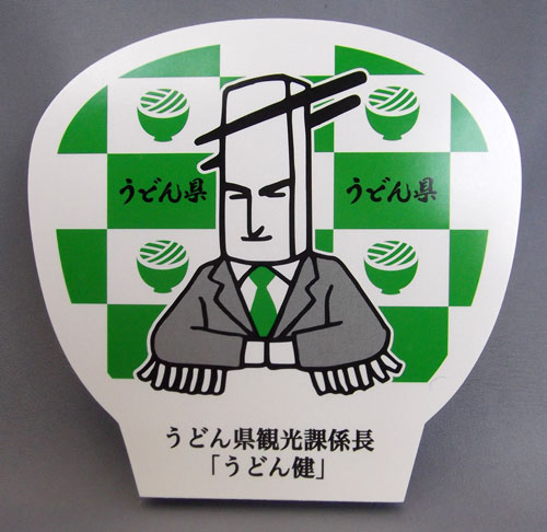 うどん県ダイカットメモ