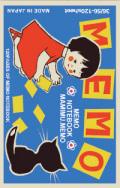 【おもしろ雑貨 メモ】 MAMIMU.MEMO ヨーロピアンビンテージ052