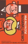 【おもしろ雑貨 メモ】 MAMIMU.MEMO ヨーロピアンビンテージ058