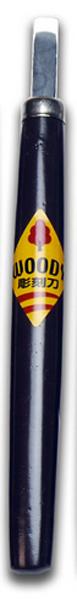 【学童用彫刻刀】 ウッディ彫刻刀 単品 平丸7.5mm