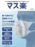 コロナウイルス対策 マス楽 マスク用スペーサー
