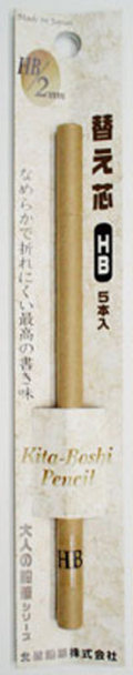 大人の鉛筆替芯