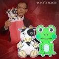 【マジック 手品用品】 カエルと牛