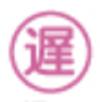 【消せるスタンプ】 フリクションスタンプ (遅い インクピンク)