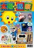 【教材 理科実験  太陽】 サイエンスブック 太陽の観察