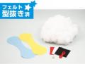 【家庭科教材】 フェルトボール作り 野球