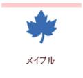 【クラフトパンチ】カーラクラフト スモールサイズクラフトパンチ(メイプル)