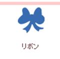 【クラフトパンチ】カーラクラフト スモールサイズクラフトパンチ(リボン)