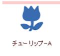 【クラフトパンチ】カーラクラフト スモールサイズクラフトパンチ(チューリップA)