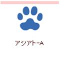 【クラフトパンチ】カーラクラフト スモールサイズクラフトパンチ(アシアトA )