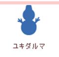 【クラフトパンチ】カーラクラフト スモールサイズクラフトパンチ(ユキダルマ)
