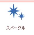 【クラフトパンチ】カーラクラフト スモールサイズクラフトパンチ(スパークル)