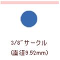 【クラフトパンチ】カーラクラフト スモールサイズクラフトパンチ(3/8 サークル)