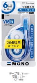【修正テープ】 トンボ修正テープ モノYXカートリッジ(6mm幅)