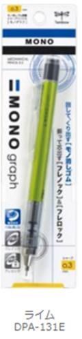 【シャープペン】 トンボ モノグラフ 0.3mm (ライム)