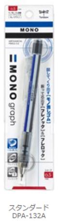 【シャープペン】 トンボ モノグラフ 0.5mm (スタンダード)