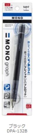 【シャープペン】 トンボ モノグラフ 0.5mm (ブラック)