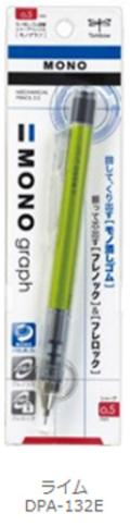 【シャープペン】 トンボ モノグラフ 0.5mm (ライム)