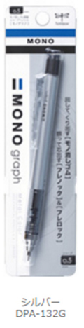 【シャープペン】 トンボ モノグラフ 0.5mm (シルバー)
