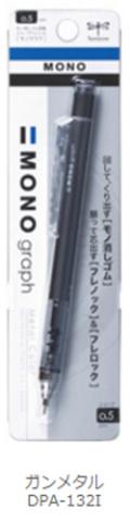 【シャープペン】 トンボ モノグラフ 0.5mm (ガンメタル)