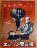 大人の科学マガジン(エジソン蓄音機)
