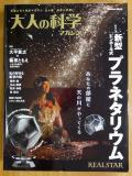 大人の科学マガジン(新型ピンホール式プラネタリウム)