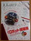 大人の科学マガジン(卓上ロボット掃除機)