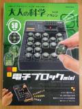 大人の科学マガジン(電子ブロックmini)