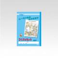 【アピカ学習帳】 ムーミン谷のなかまたち  さくぶんちょう 120字
