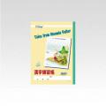 【アピカ学習帳】 ムーミン谷のなかまたち  漢字練習帳 150字