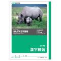 【かんがえる学習帳】 高学年・漢字練習(200字詰)
