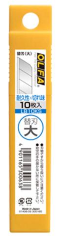【工作  カッターナイフ】 カッター替刃 大(文具専用)