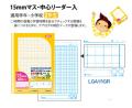 【学習サポートシリーズ】 家庭学習ノート15mmマス・中心リーダー入