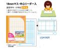 【学習サポートシリーズ】 家庭学習ノート18mmマス・中心リーダー入