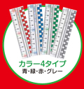 【学童用品 定規】 ひっさん定規 せんびきくん(赤 10cm)